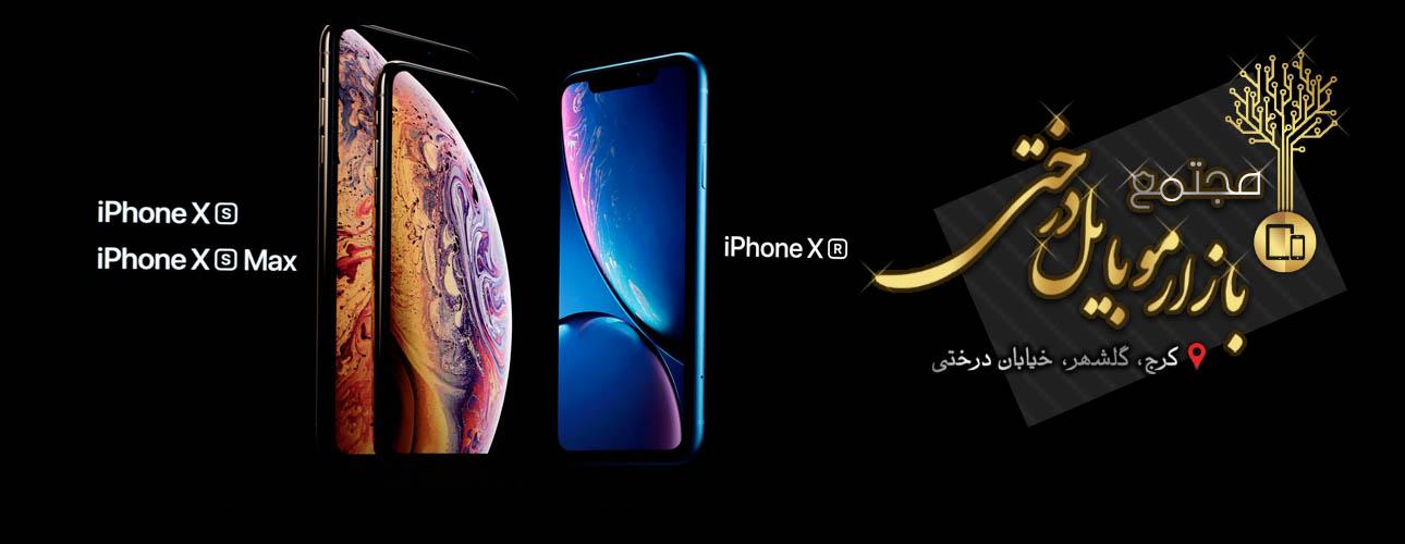 iphonexmax