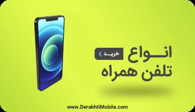 انوع تلفم همراه و گوشی موبایل هوشمند و موبایل ساده مجتمع بازار موبایل درختی