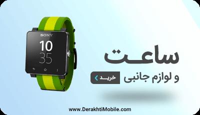 انوع ساعت هوشمند و لوازم جانبی ساعت هوشمند اپل سامسونگ و سونی مجتمع بازار موبایل درختی