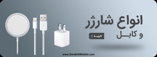 انوع شارژر و کابل بازار موبایل درختی