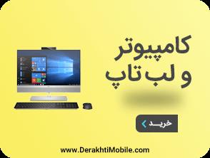 انوع کامپیوتر و لب تاپ مجتمع بازار موبایل درختی